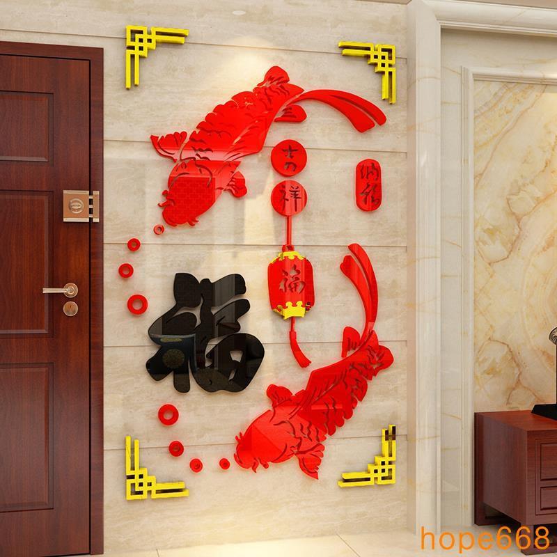 亞克力墻貼 立體墻貼 墻面裝飾 貼紙 玄關裝飾布置過年客廳新年福字墻貼紙3d立體亞克力魚墻面貼畫新春