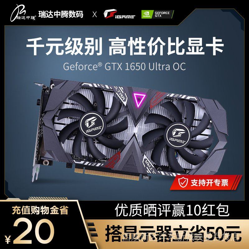 【廠家直銷,限時下殺】七彩虹GTX1650Super顯卡GTX1050TI 1650S戰斧4G電腦檯式獨立顯卡