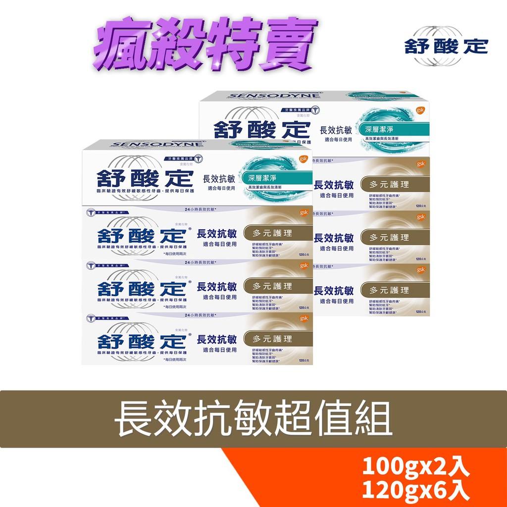 舒酸定 長效抗敏 牙膏 120g 多元護理X6入 送 100g深層潔淨X2入 ( 共8條入) 【買六送二】
