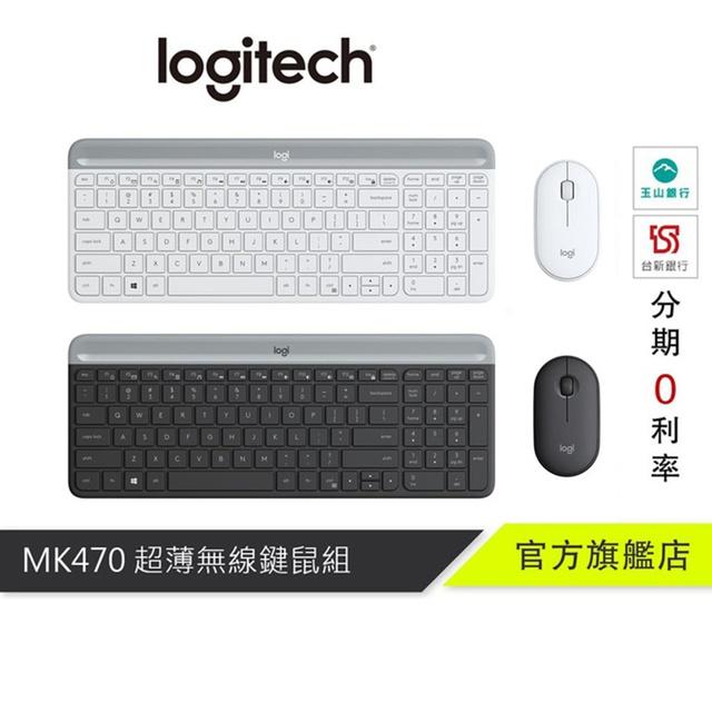 羅技 MK470 超薄無線鍵鼠組