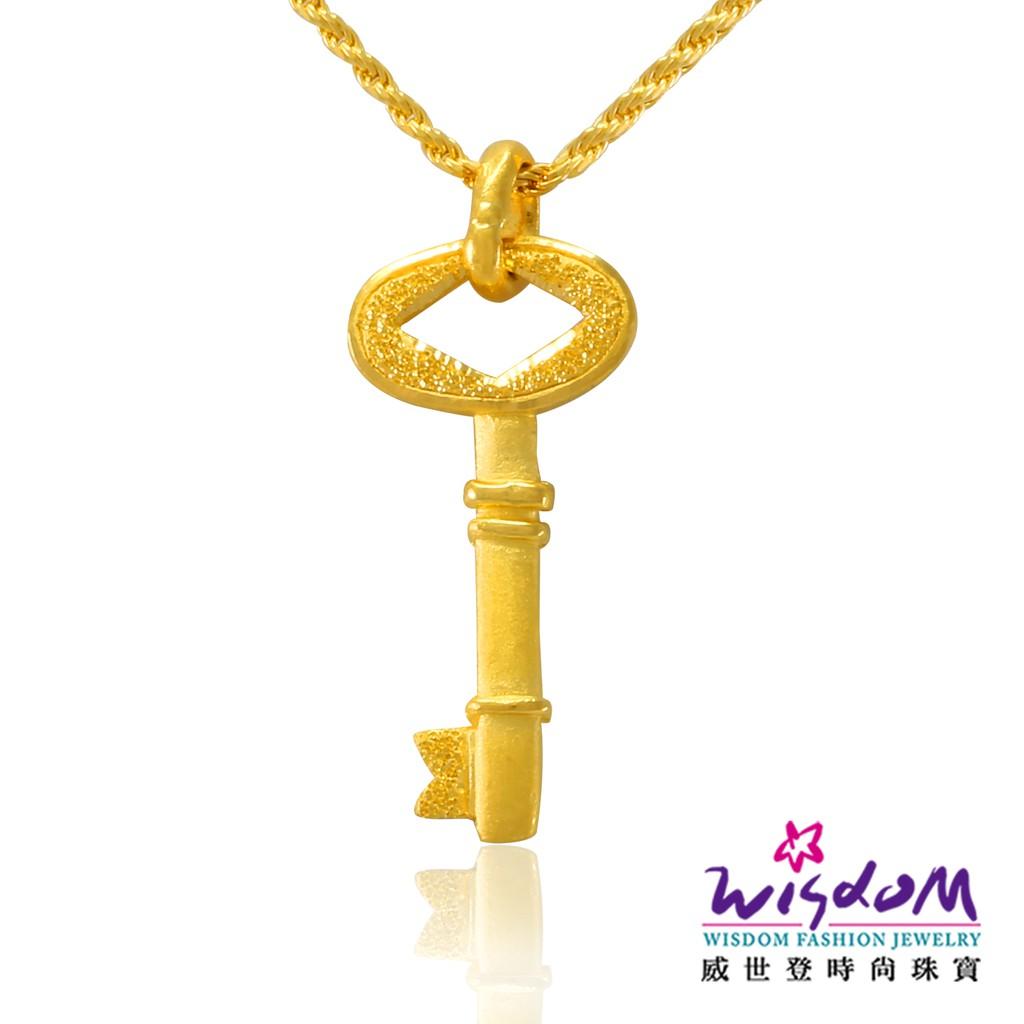 威世登 黃金墜飾  幸福鑰匙 足金黃金墜飾 吊飾 禮物推薦 GD00205-HXX-FIX