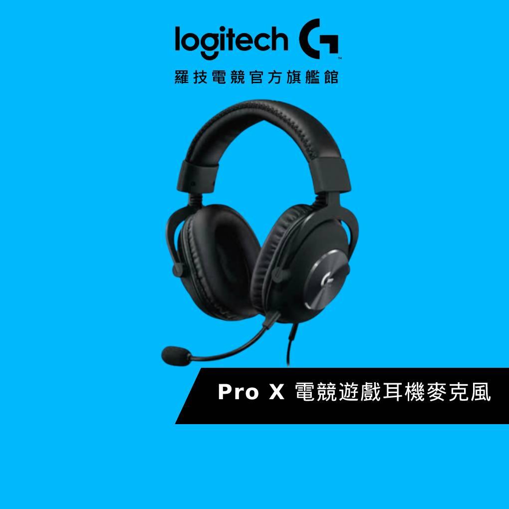 Logitech G 羅技 PRO X 專業級電競耳機麥克風