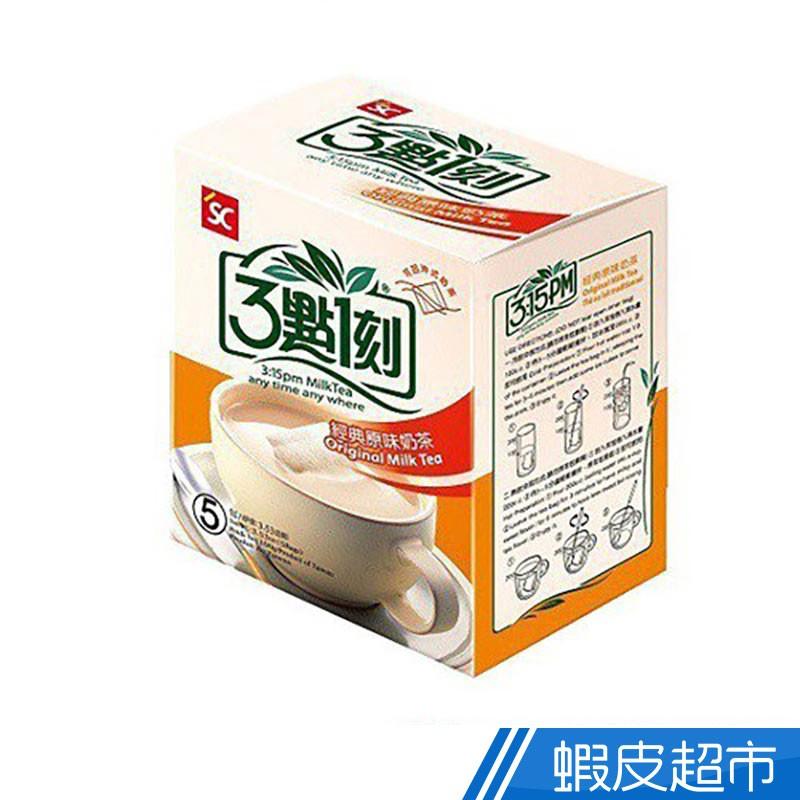 三點一刻 經典奶茶系列 5入/盒 3點1刻 現貨 蝦皮直送