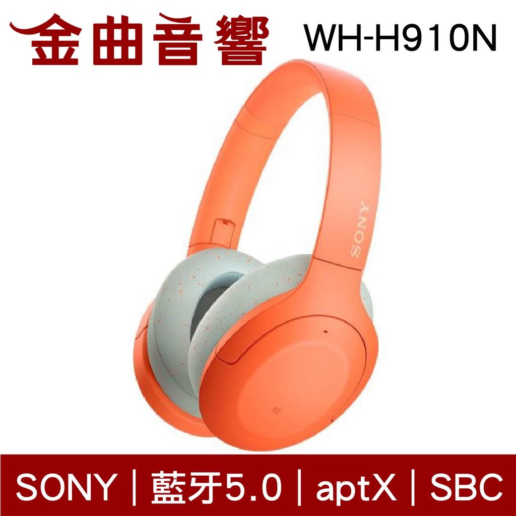 SONY 索尼 WH-H910N 橘色 無線 藍牙 降噪 耳罩式 耳機 | 金曲音響