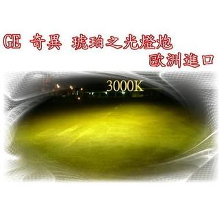 大新竹【阿勇的店】H4奇異GE琥珀之光燈泡(100W→85W)3000k(材質:抗UV燈管) 品質超優超光亮