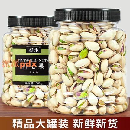 原色開心果大顆粒散裝500g包郵堅果桶裝罐裝幹果零食5斤無漂白