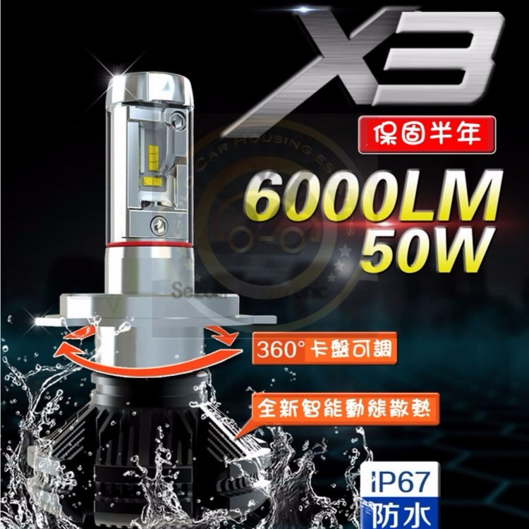 【金車屋】促銷 頂級X3 LED大燈~PHILIPS燈珠~6000LM 超亮 HID 魚眼 H4 9006 H11 H7