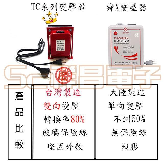 【祥昌電子】TC系列變壓器 台製 升壓器/降壓器 110V/220V 100W-2000W TC-2000