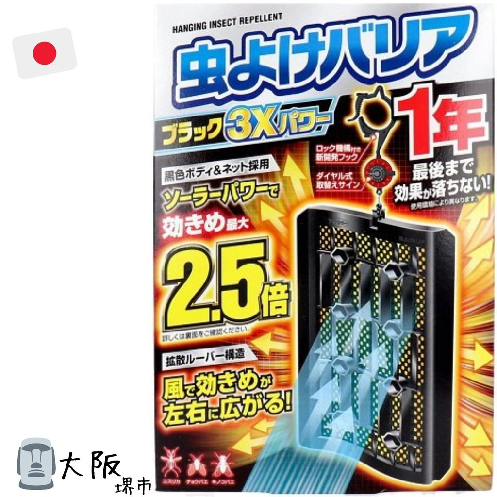 日本製 366日防蚊掛片 驅蚊掛片 防蚊蟲叮 新款2.5倍