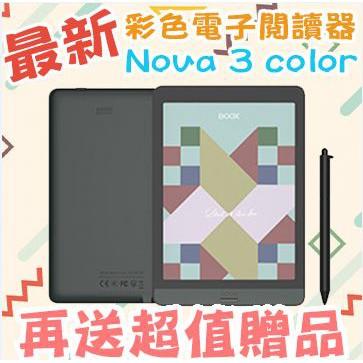 最新 彩色電子閱讀器 Onyx Boox Nova 3 Color 7.8吋 電子閱讀器 32G 安卓10