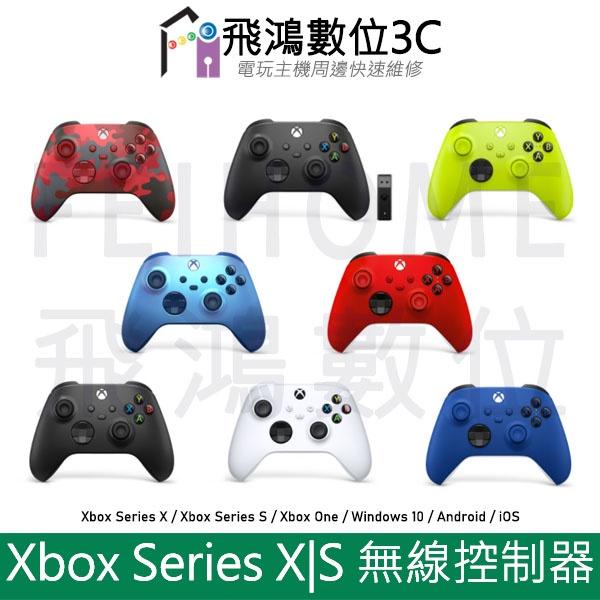 【光華商場-飛鴻數位】 XBOX SERIES  X 手把 XBOX ONE 手把 新款 無線控制器