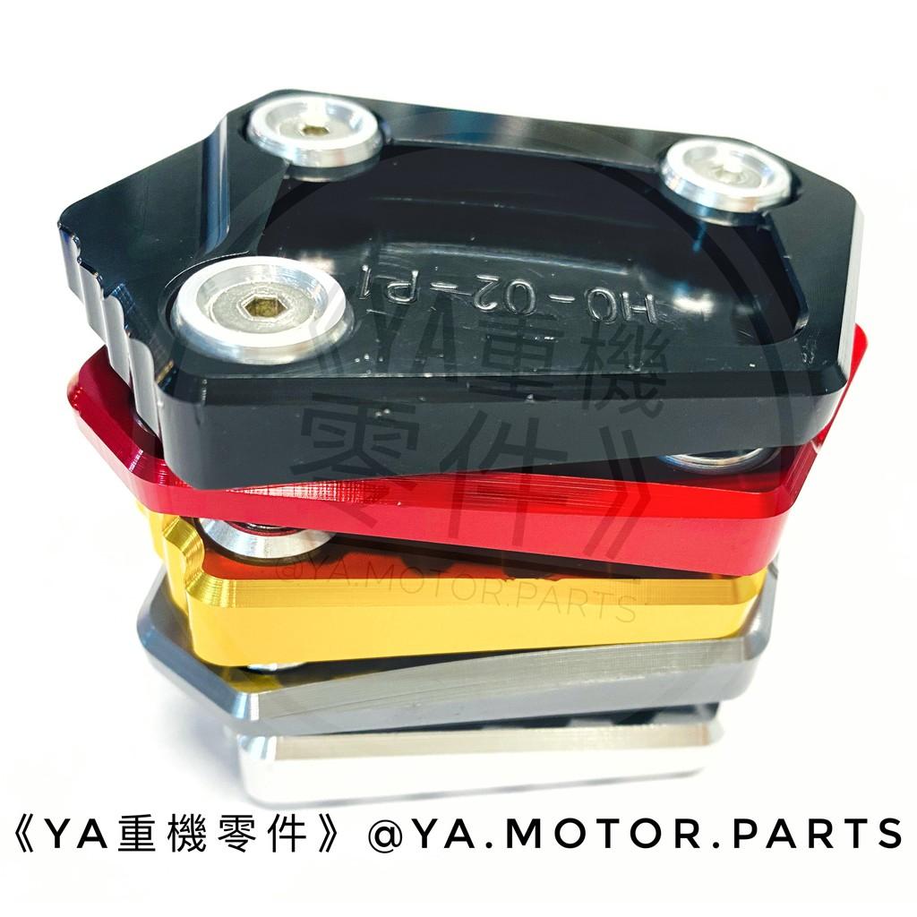 《YA重機零件》HONDA CB150R CB150 R CB300R CB300 R改裝  邊柱 側柱 加大座