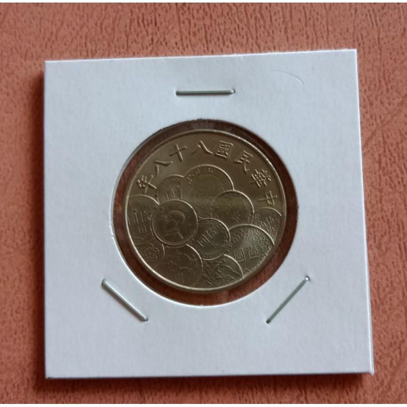 88年/財源滾滾10元紀念幣整條50枚
