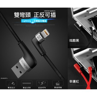 【XUNDD-品】Golf系列 Type-C/ Apple Lightning L型 雙面USB傳輸充電線/ 傳輸線1.2m 台中市