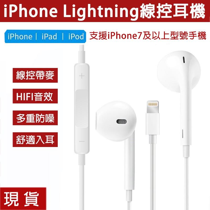iPhone Lightning線控耳機 iPhone12/11/XS/XR帶麥通話耳機 立體聲音質 附發票