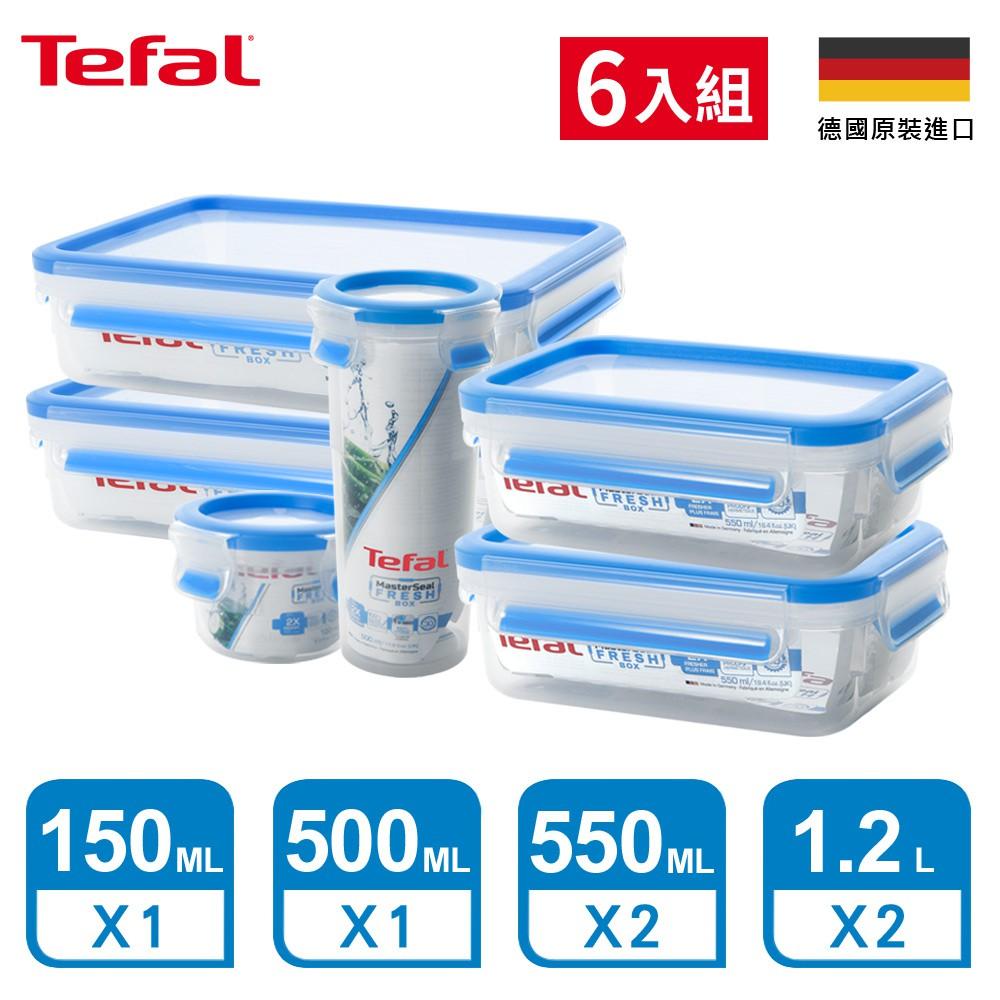 Tefal法國特福 德國EMSA原裝 無縫膠圈PP保鮮盒 六件組 (0.15L+0.5L+0.55L*2+1.2L*2)