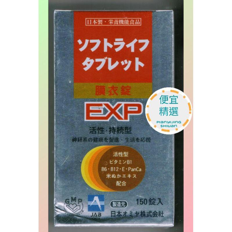 日本 新一代 EXP EX Plus 合利他命 膜衣錠 蕙舒樂 150顆