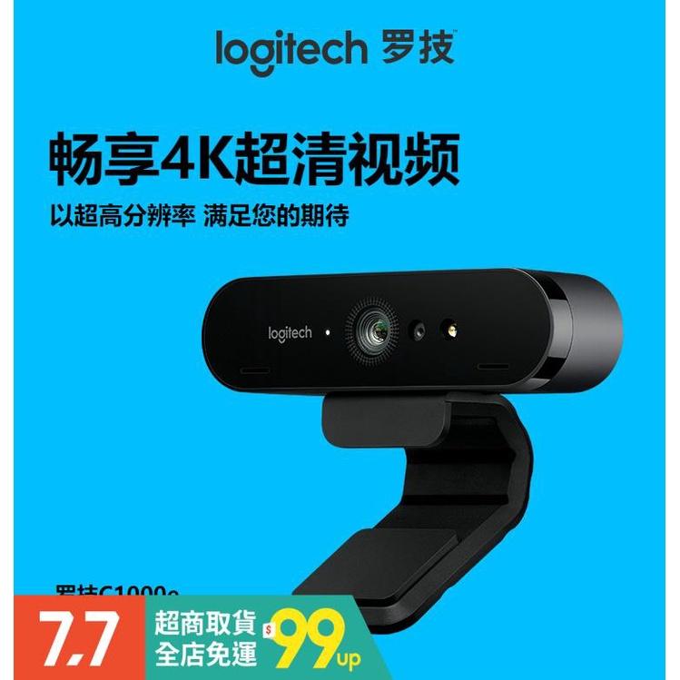 ⚡正品現貨⚡羅技(Logitech)StreamCam C1000E 4K超高清廣角監視器內置麥克風