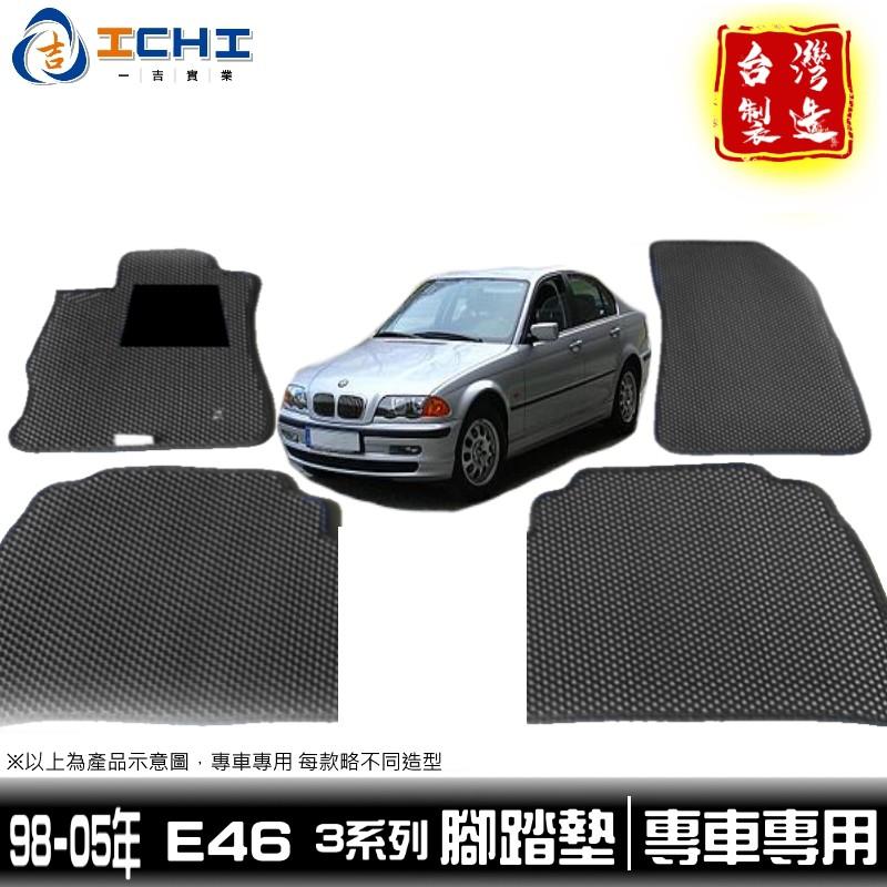 BMW e46 腳踏墊 98-05年【鑽石紋】/適用於 e46腳踏墊 328i腳踏墊 e46踏墊 320i腳踏墊