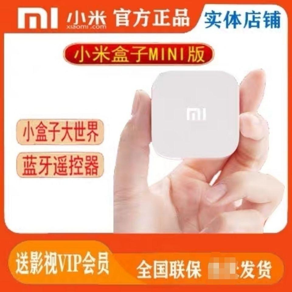 銷量王 Xiaomi/小米 小米小盒子mini版4代高清網絡電視盒子機頂盒WIFI