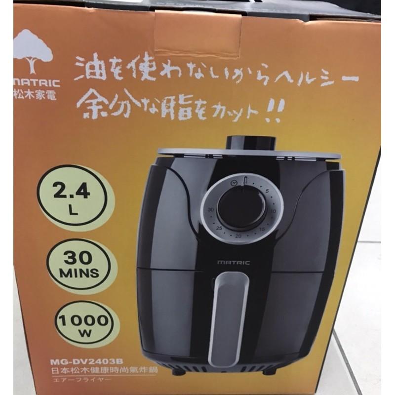 日本松木氣炸鍋2.4L