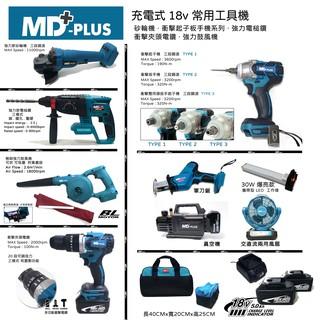 MD-PLUS 18v <強力款>  充電 砂輪機  牧田通用 <同級最強> 無刷馬達 槌鑽 真空機 槌鑽 起子機 電池 新北市