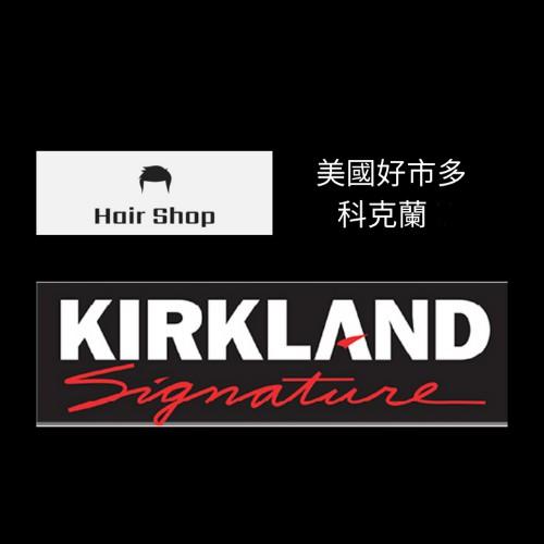 【Hair Shop美國直送】Kirkland 科克蘭 5大特色 洗髮保濕液/慕斯乳組 幫秀髮增添自信 5%優惠