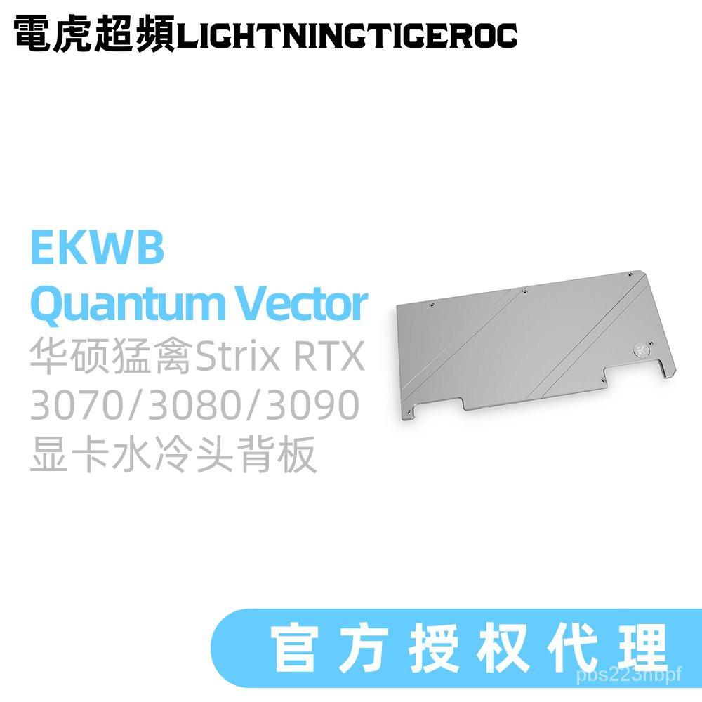 #熱銷 EK-Quantum Vector Strix RTX 3070/3080/3090顯卡水冷頭散熱背板