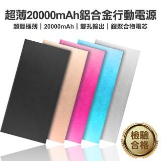大容量20000mah超薄鋁合金聚合物行動電源 現貨 當天出貨 雙孔輸出 2A/ 1A 輕薄便攜 超大容量 台中市