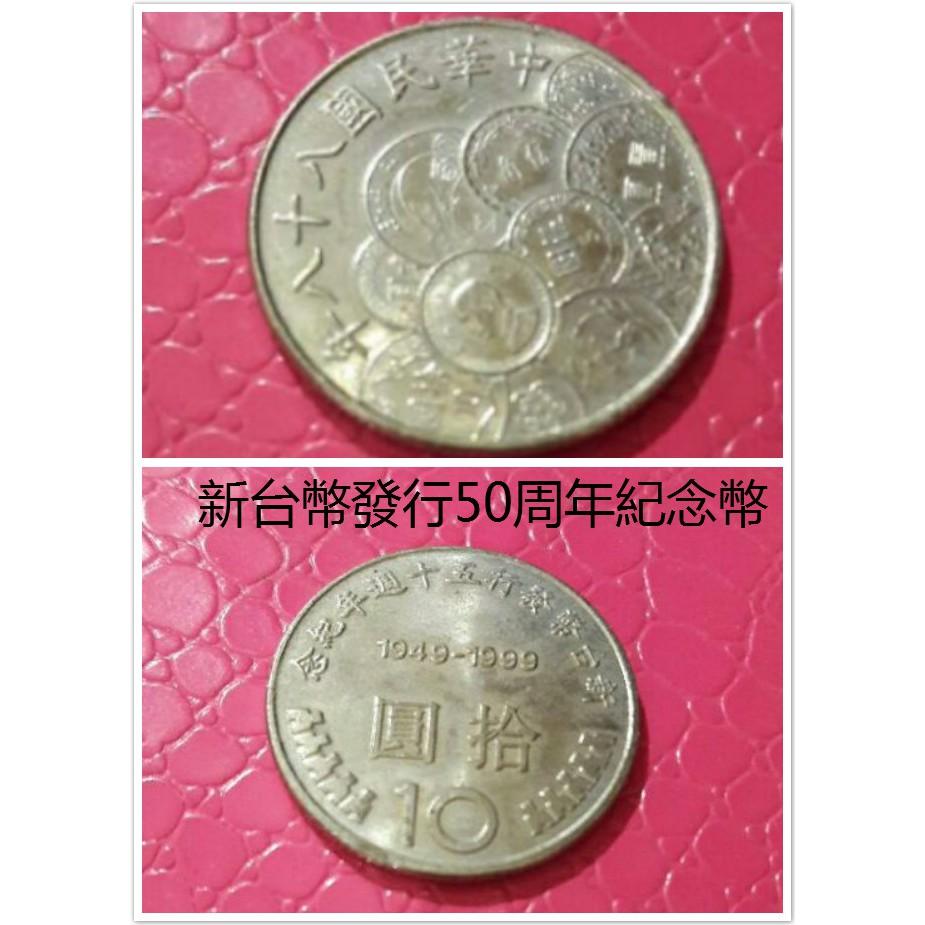 新台幣發行50周年紀念幣  民國43年 五角硬幣