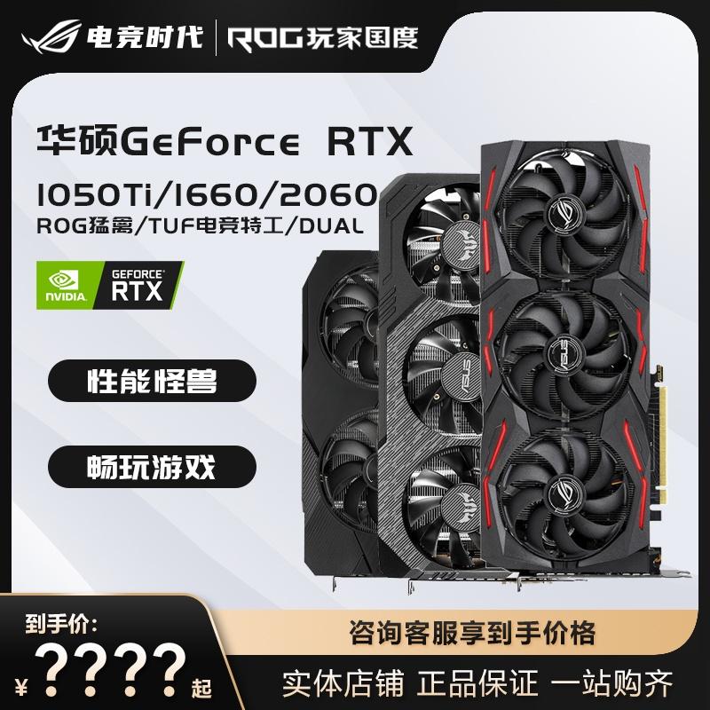 【現貨 24小時發貨】Asus華碩GTX1650 1660Super ROG RTX2060 GAMING猛禽電腦獨立顯