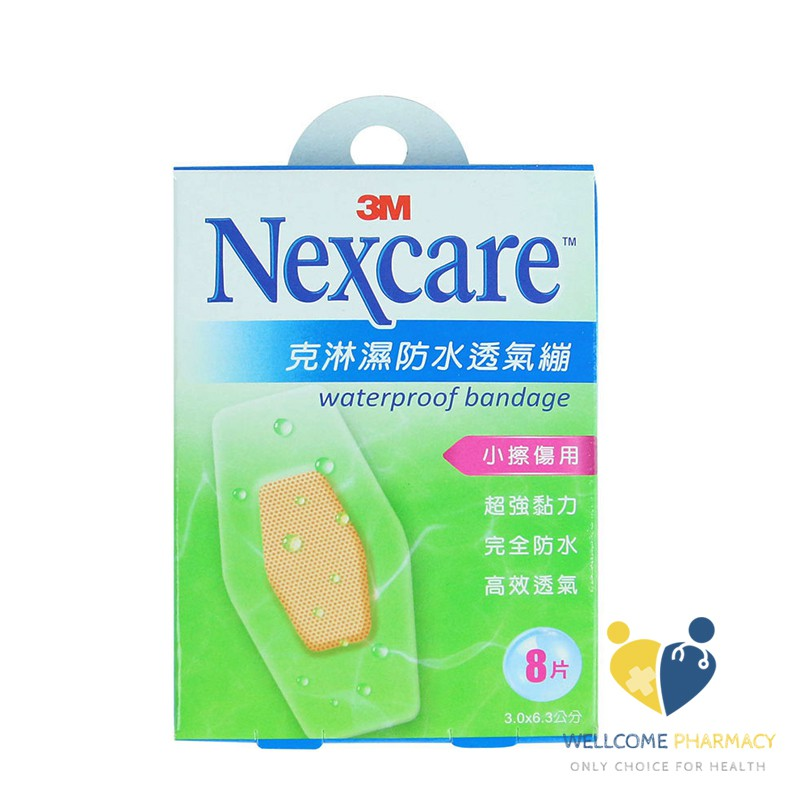 3M Nexcare 克淋濕防水透氣繃 滅菌 OK繃(8片/盒) 原廠公司貨 唯康藥局