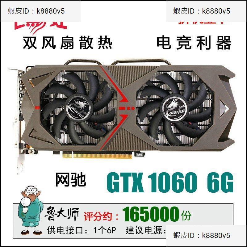 七彩虹GTX1050TI 1060 1070 2G 3G 4G 5G 6G 8G 臺式電腦獨立顯示卡