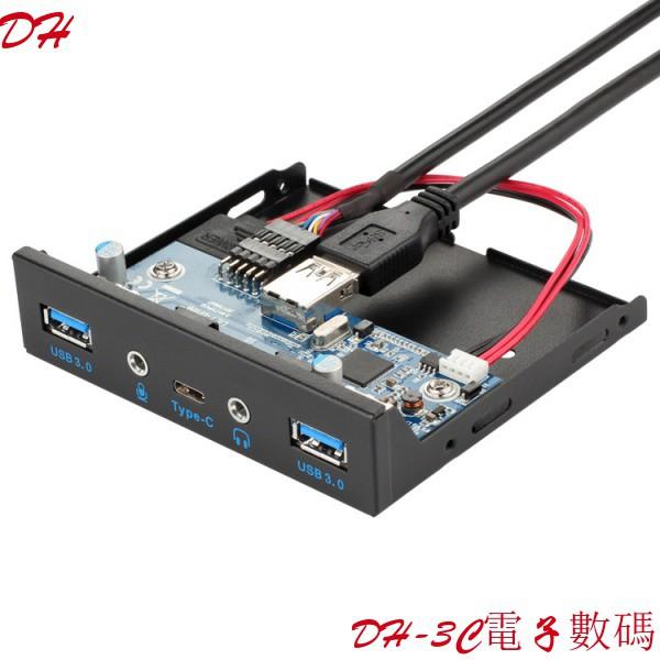 台式3.5寸軟驅位前置面板USB3.1 Type-C正反插拔高速傳輸音頻3008 z5zM