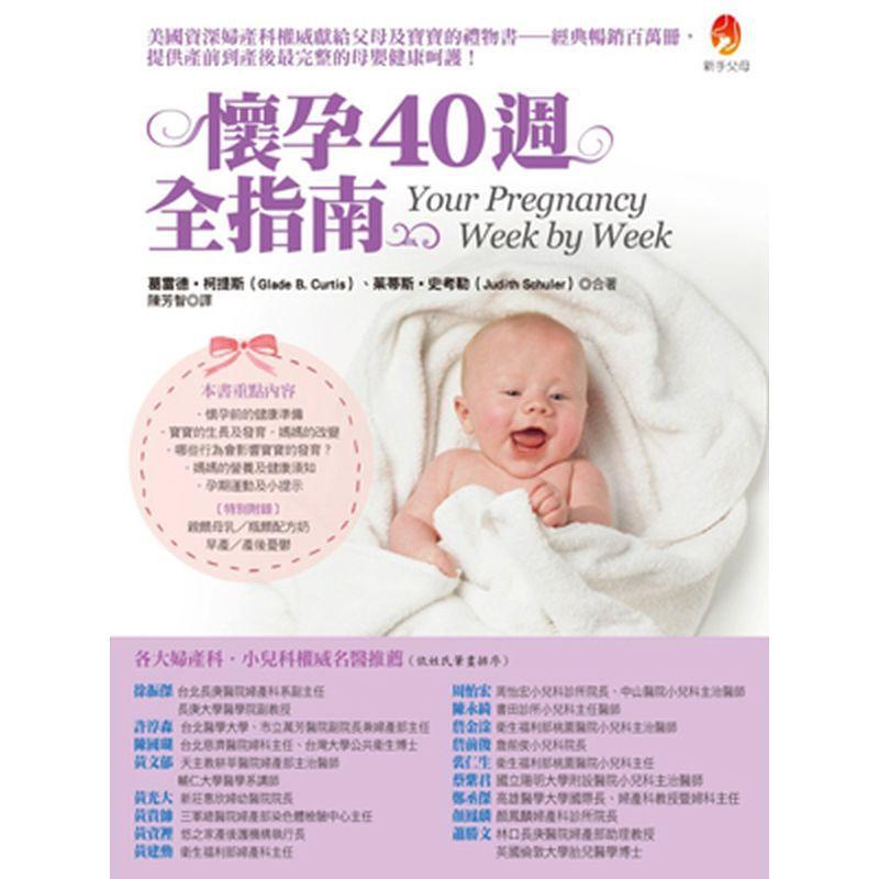 懷孕40週全指南(城邦讀書花園)