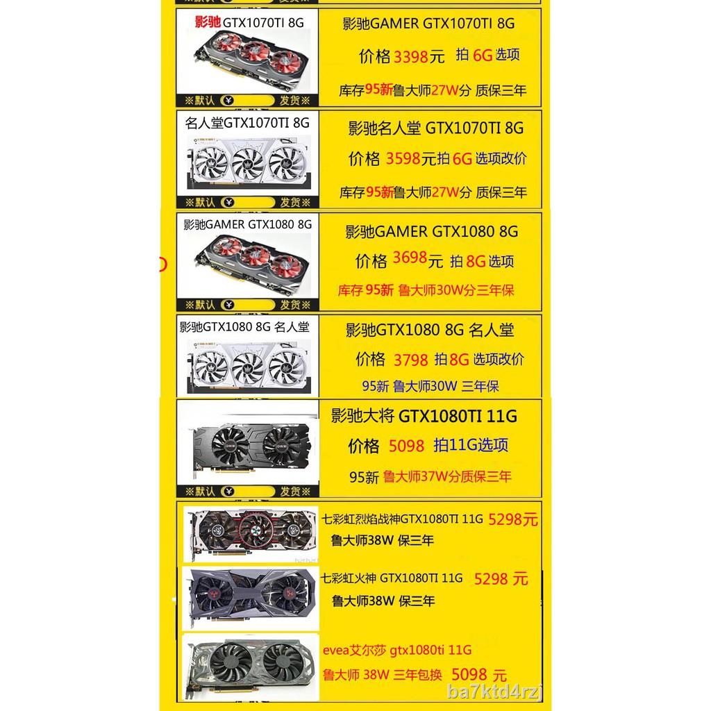 ๑免運 七彩虹GTX1080TI 11G/ GTX1070TI 8G GTX1080 8G直播游戲顯卡