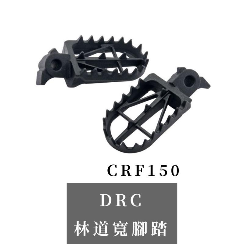 現貨 DRC 鉻鉬鋼林道寬腳踏CRF150L越野滑胎 曦力SILI越野部品