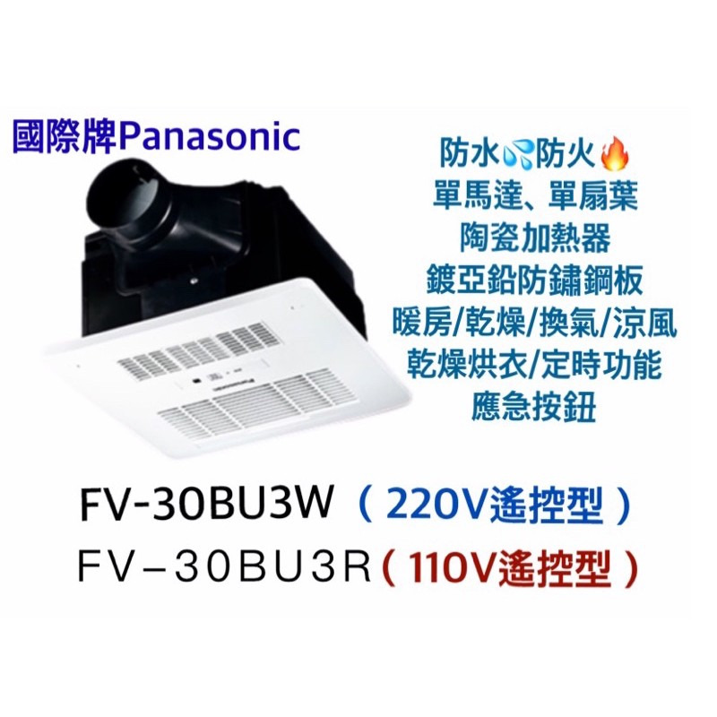 New限時狂降! 國際牌 FV-30BU3R FV-30BU3W 遙控浴室涼暖風機 乾燥機 FV30BUY3W 線控