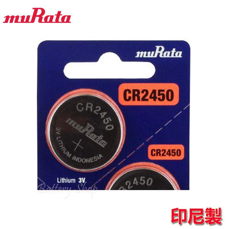muRata 村田製作所 3V 鈕扣型鋰電池 CR2450 台灣公司貨