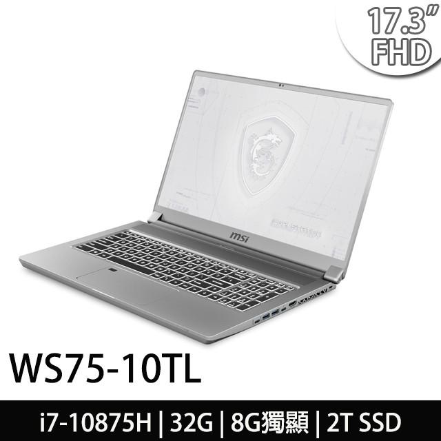 msi微星 WS75 10TL-429TW 17.3吋繪圖機i7-10875H/32G/2T SSD/RTX4000
