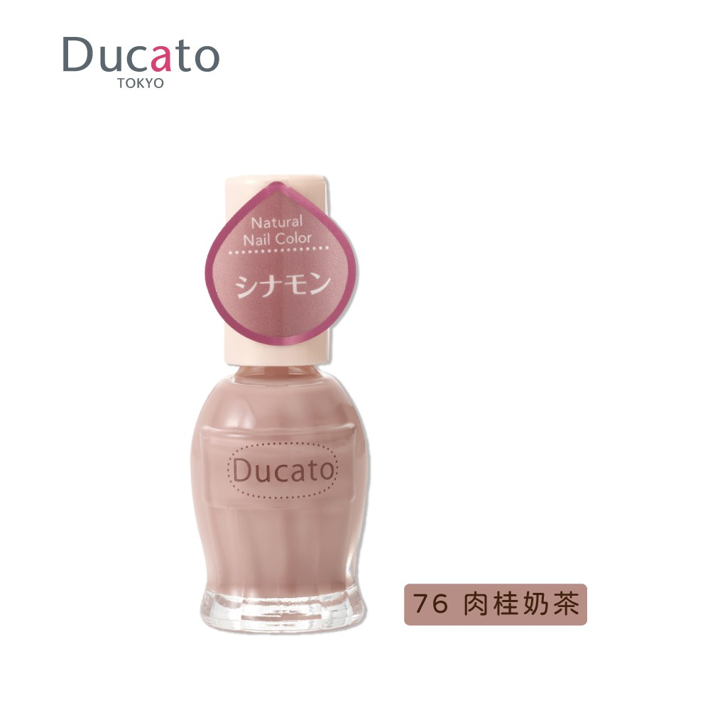 DUCATO自然潤澤指甲油肉桂奶茶N76【康是美】
