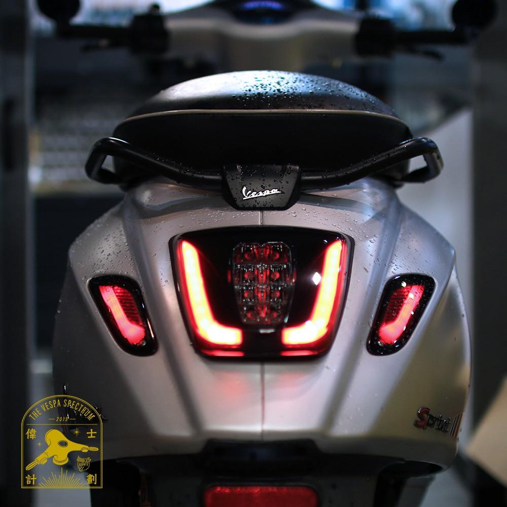 【偉士計劃】Vespa Zelioni LED 導光型尾燈 煞車尾燈 Primavera Sprint 春天 衝刺
