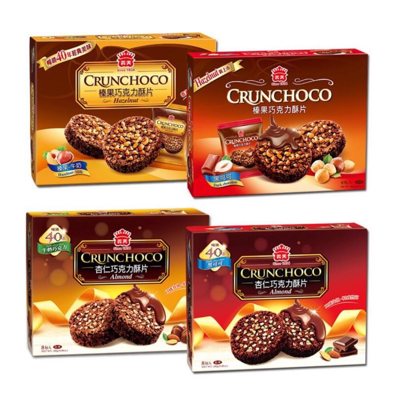 義美巧克力酥片8包/1盒