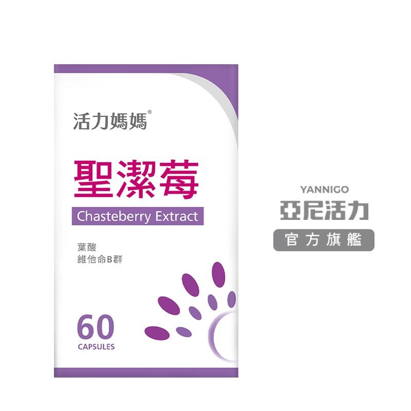 【官方現貨】活力媽媽倍韻聖潔莓複方膠囊食品 | 女性月月順心、孕前基礎調理 (60顆/盒)