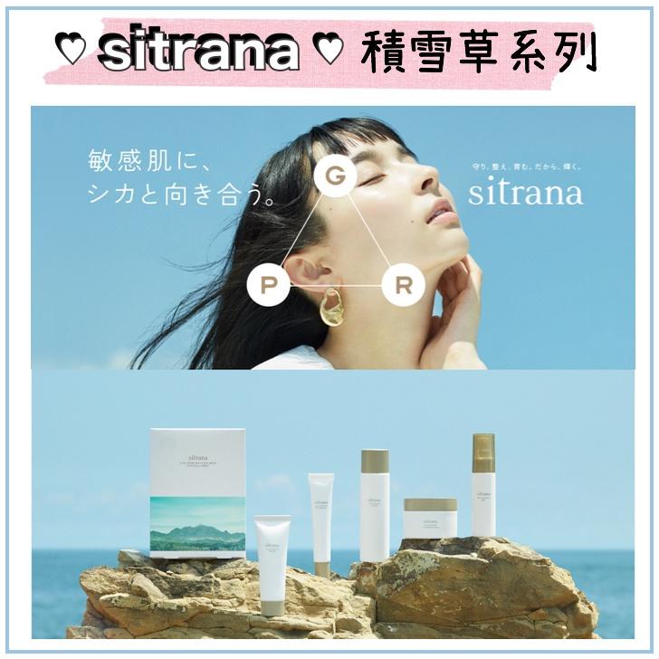Miho日貨【預購】DUO旗下品牌 sitrana ♡ 積雪草 洗面乳 卸妝 化妝水 乳液 防曬乳