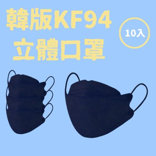 🔥衝評限時🔥 木木家族 韓版KF94 魚口 深藍 3D立體 四層 立體口罩 3D 魚口口罩 成人 防塵 KF94 現貨