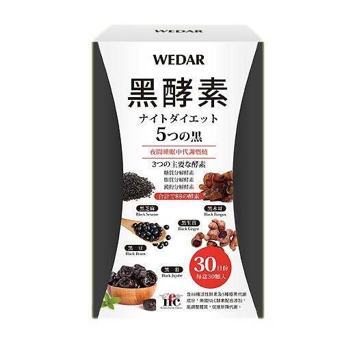 WEDAR 黑酵素(30顆入)【小三美日】空運禁送 D345475