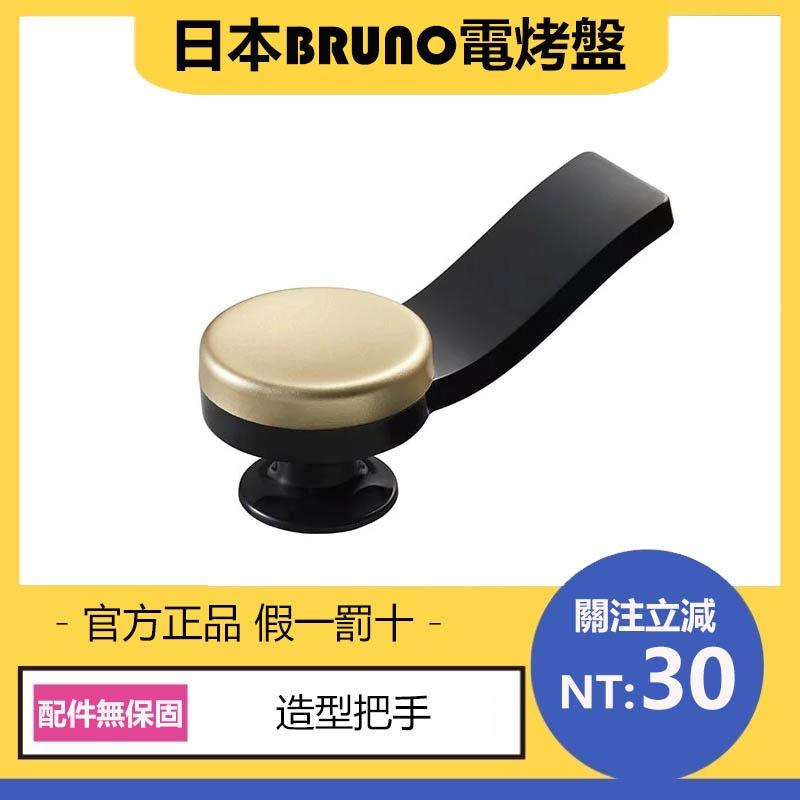 bruno電烤盤配件 專用 BOE021-KN-STAND 電烤盤專用支架旋鈕 電烤盤把手 史努比把手 把手