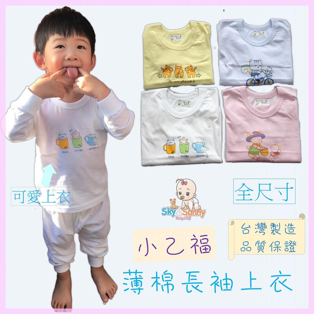 0元免運🔥 小乙福 👶 傑比兔 薄長袖 單獨上衣 全尺寸 舒適 親膚 純棉 透氣排汗 台灣製 市場熱銷 天晴嬰幼