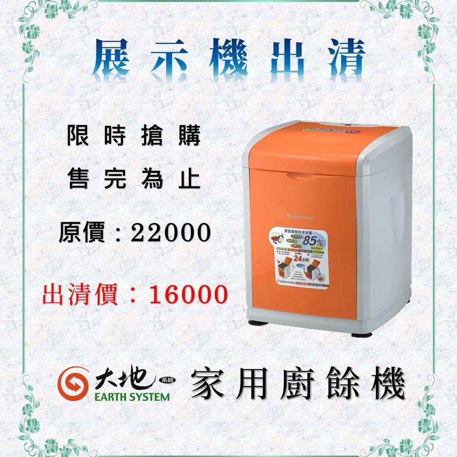 【EARTHSYSTEM 】展示機出清/大地廚餘機 最高CP值 廚餘處理機 廚餘機 有機肥料